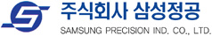 (주)삼성정공-대한민국 No.1 볼밸브 생산기업